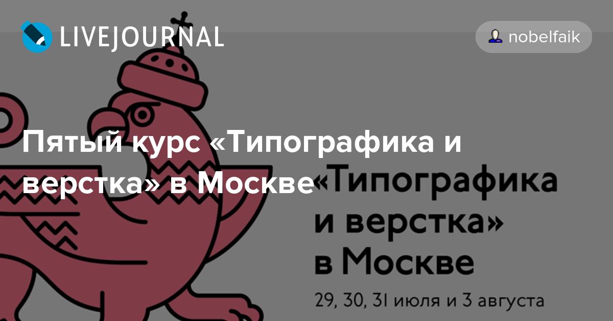 ролик курсы по типографике в москве бухгалтерской учетной