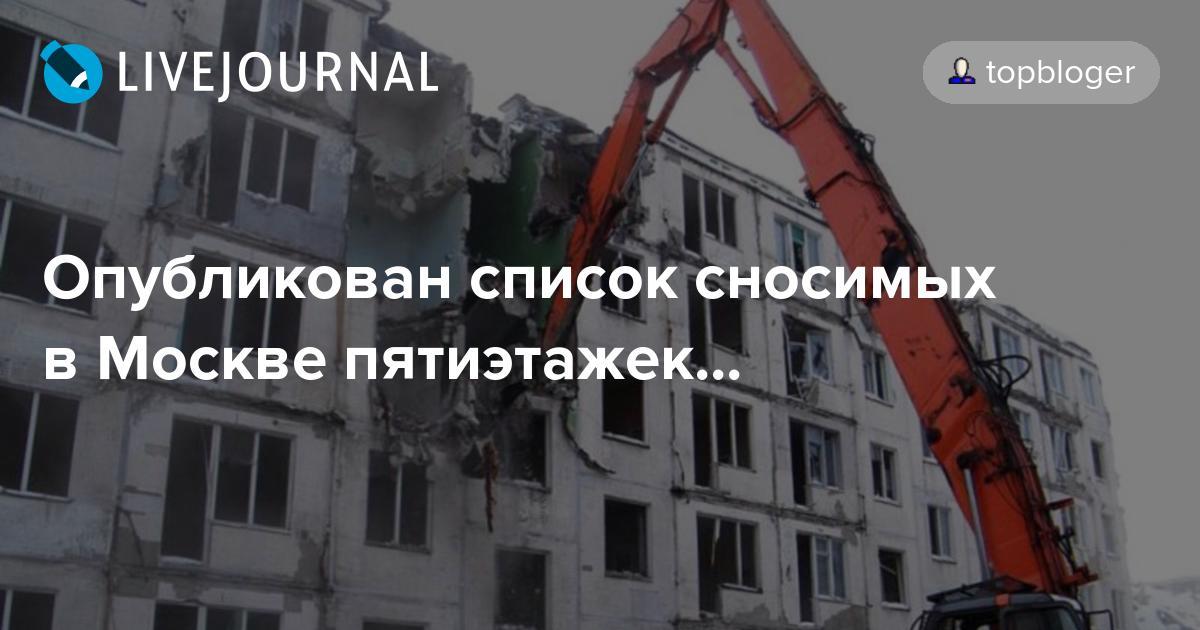 Когда будет известно о сносе домов пореновации