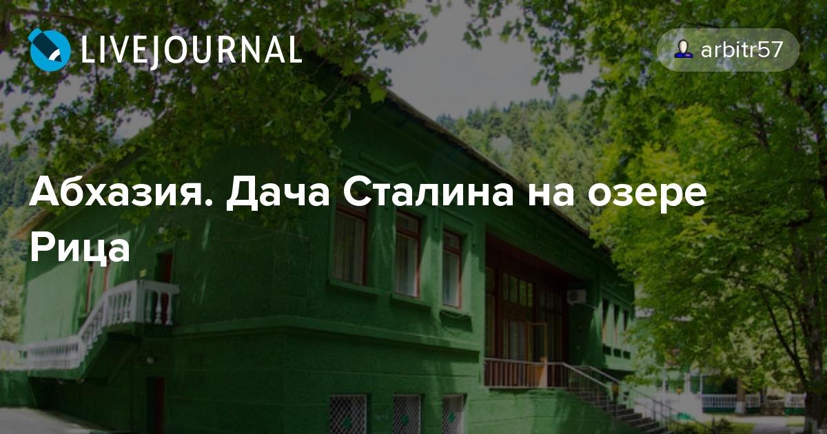 для каждого пять дач сталина в абхазии захотелось