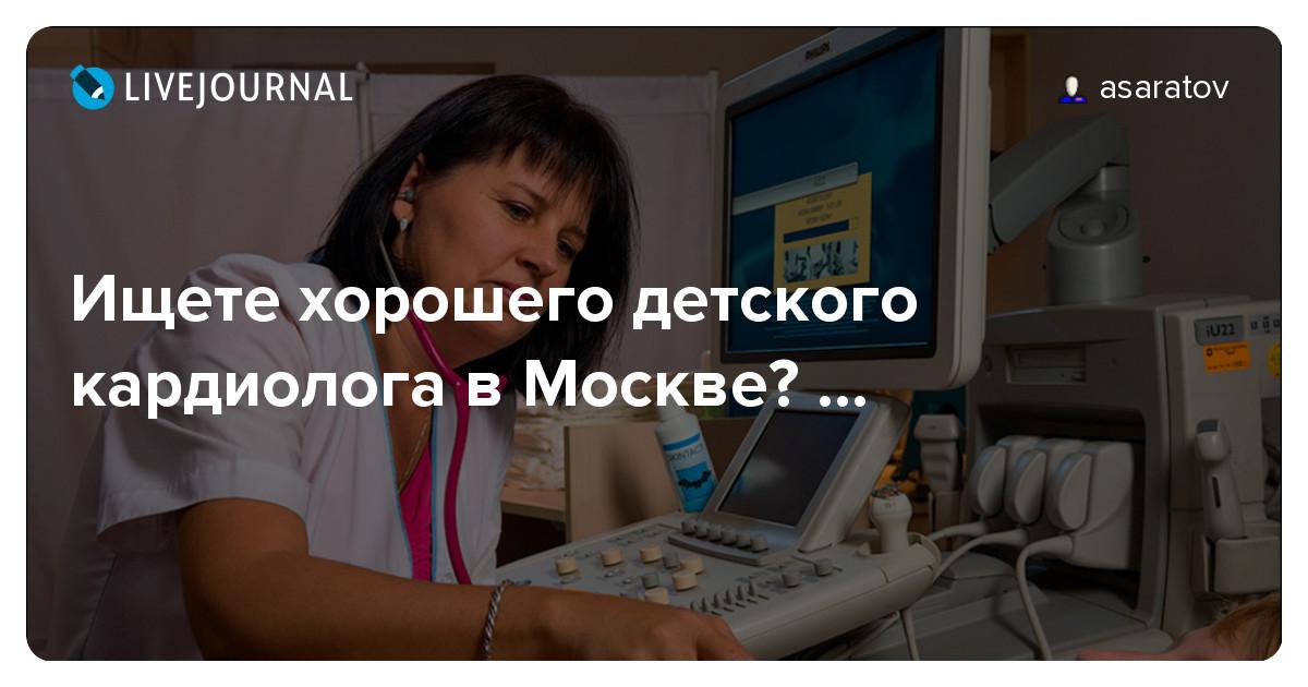 Записаться на прием к кардиологу в москве