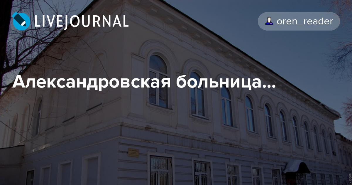 как переехать городская поликлиника в александрове регион Россия