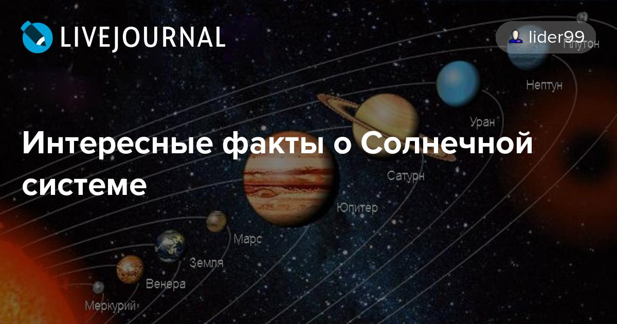 интересные факты о нашей солнечной системе Желательный ответ