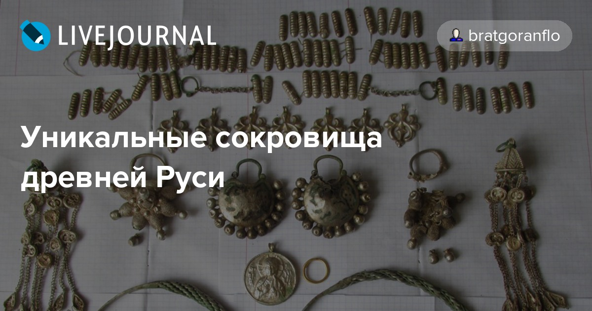 Уникальные сокровища древней руси: bratgoranflo.