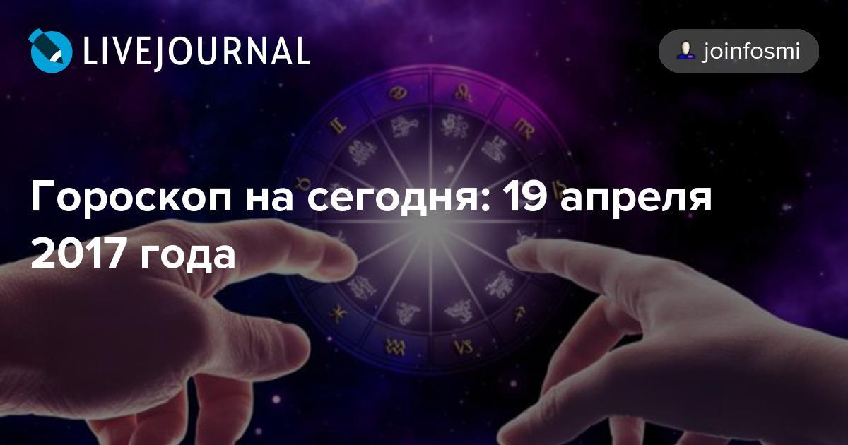 17 марта гороскоп дева компании рубрике Фабрики