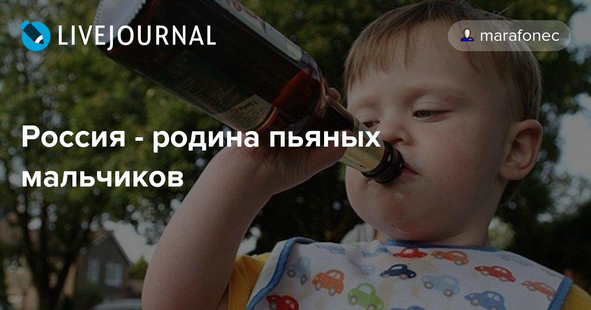 история про пьяного мальчика
