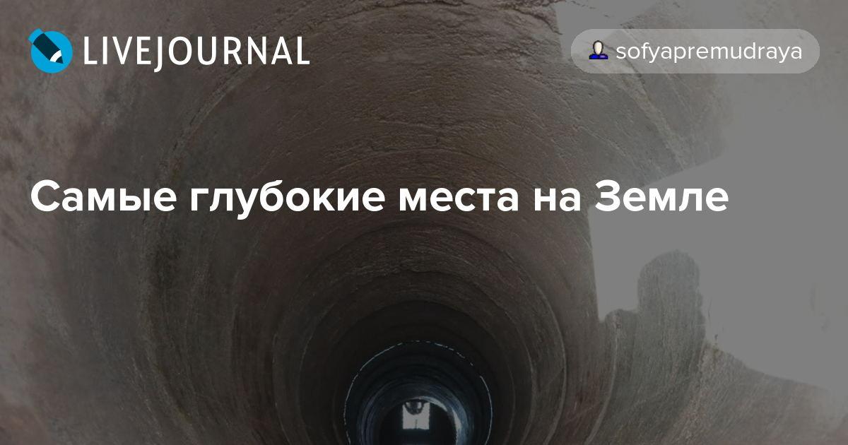 для одного-двух самое глубокое место на земле работу Работа Новосибирск