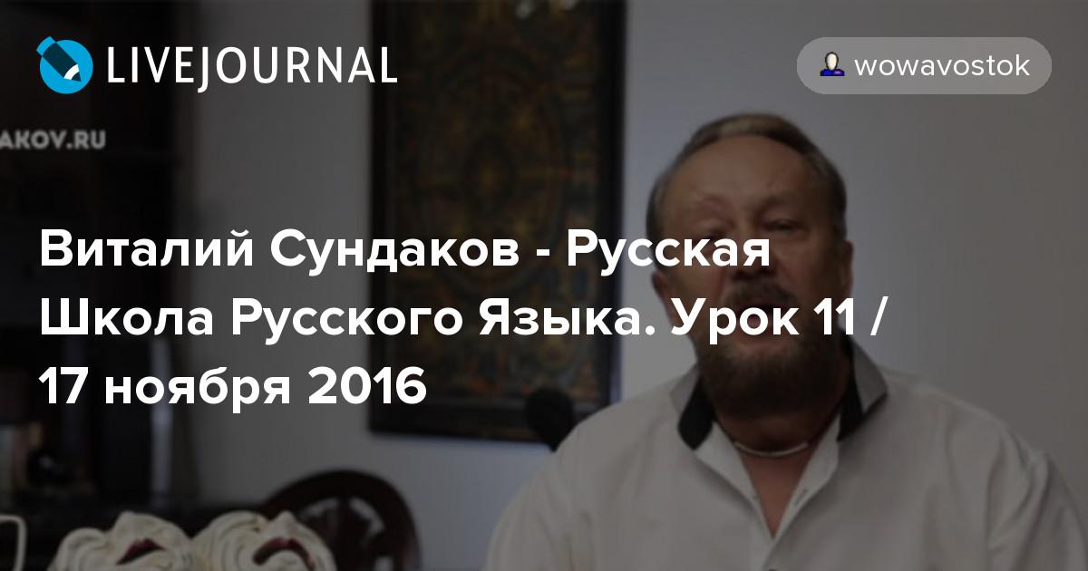 сундаков русская школа русского языка урок 11 карточки