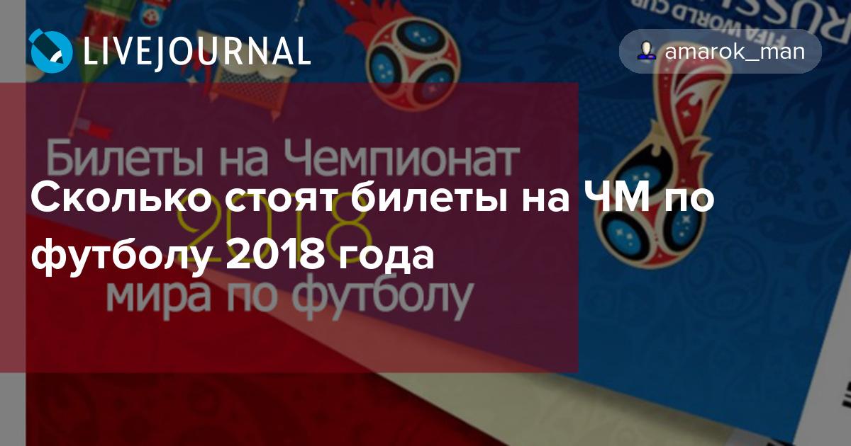 Сколько Будет Стоит Билет На Чемпионат Мира По Футболу В 2018 Году