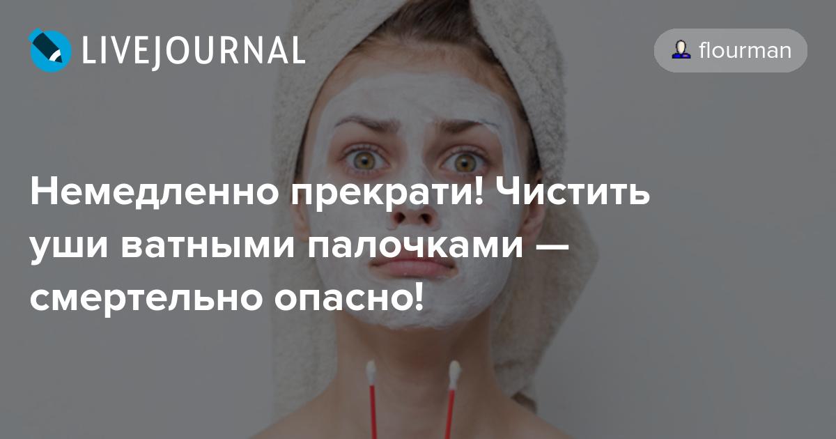 (самообслуживание) автомобилист нужно ли чистить уши ватными палочками девушки социальных сетей