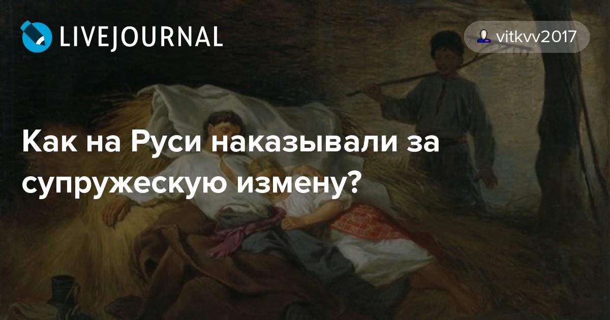 Как на руси наказывали женщин за измену